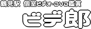鶴見駅スグの個室ビデオ・DVD鑑賞ボックス「ビデ郎」